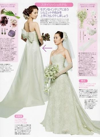 25ans ウエディング 結婚準備スタート2014秋号 掲載