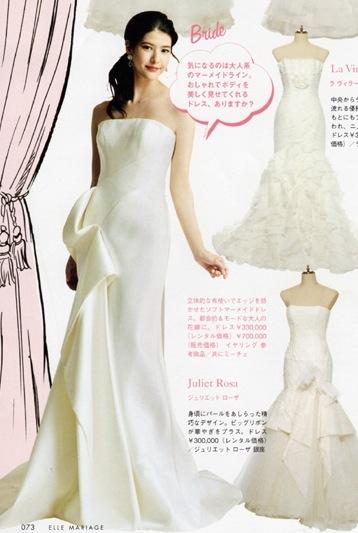 ELLE mariage No.20 掲載