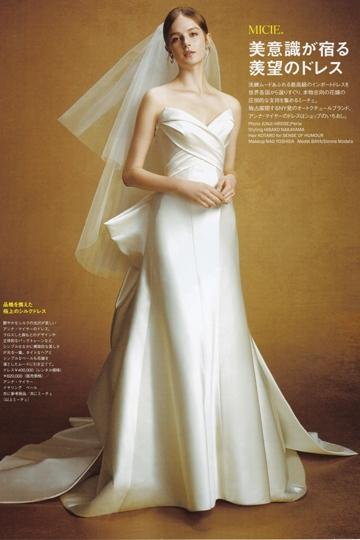 ELLE mariage No.25 掲載
