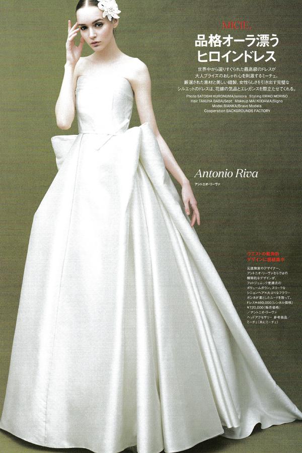 ELLE mariage No.26 掲載