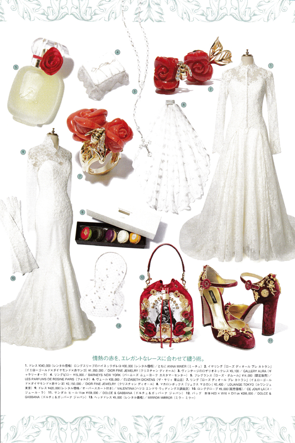 VOGUE Wedding VOL.8 掲載