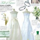 ELLE mariage No.28 掲載