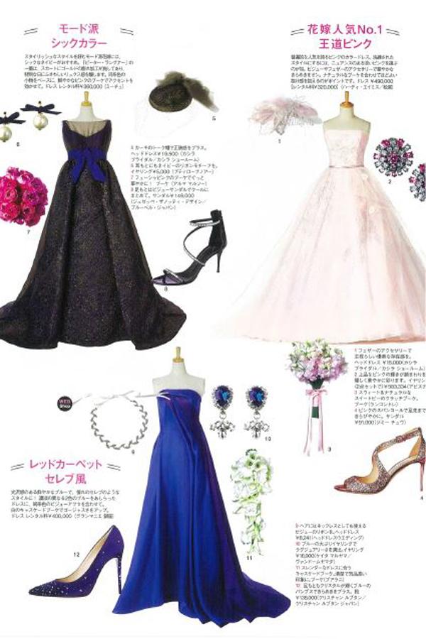 25ans Wedding 2017春夏号 掲載