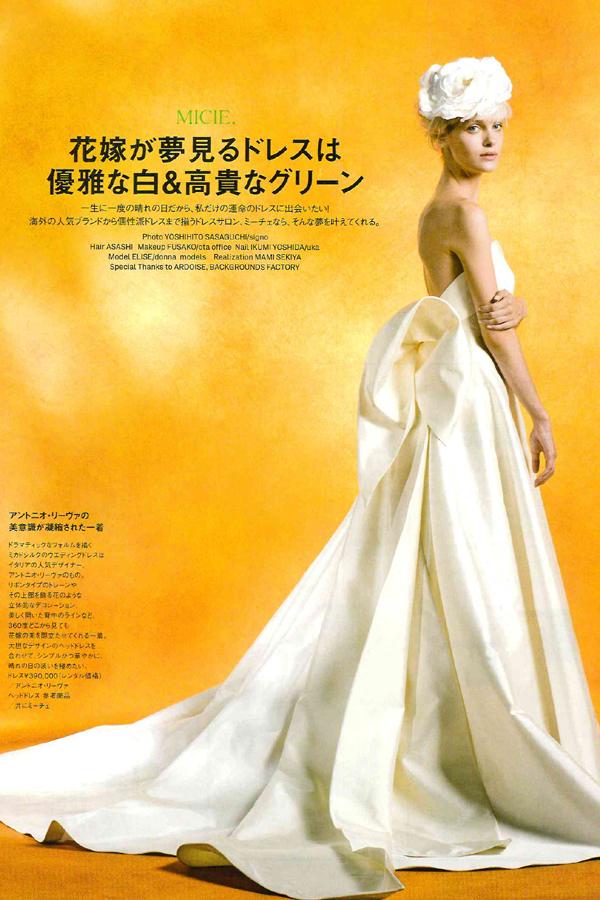 ELLE mariage No.31 掲載