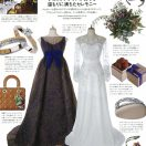 ELLE mariage No.29 掲載
