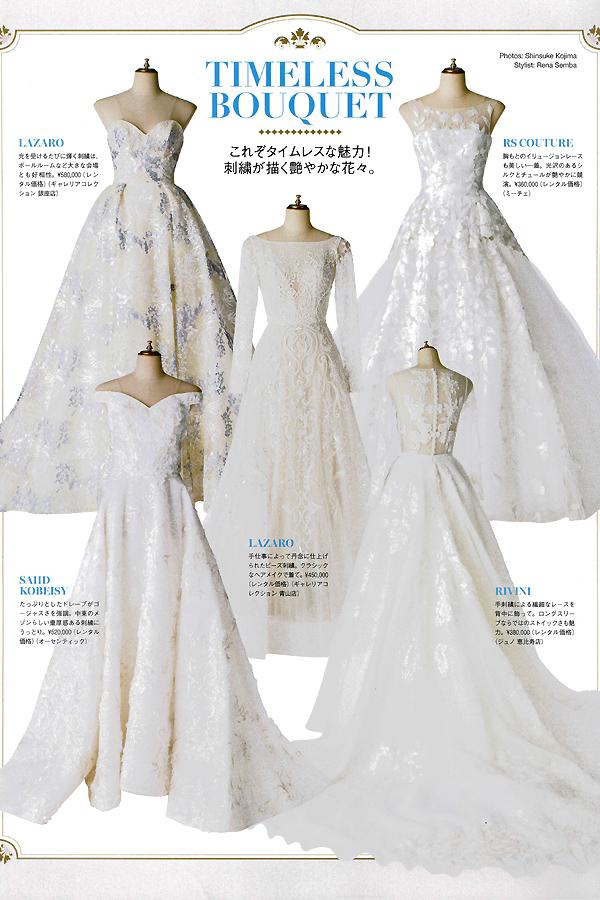VOGUE Wedding VOL.12 掲載