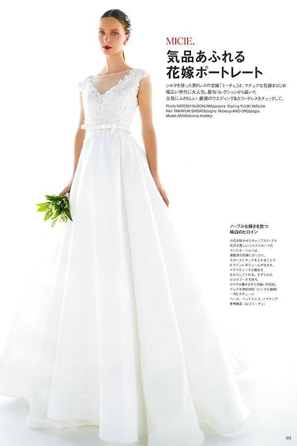 ELLE mariage No.33 掲載