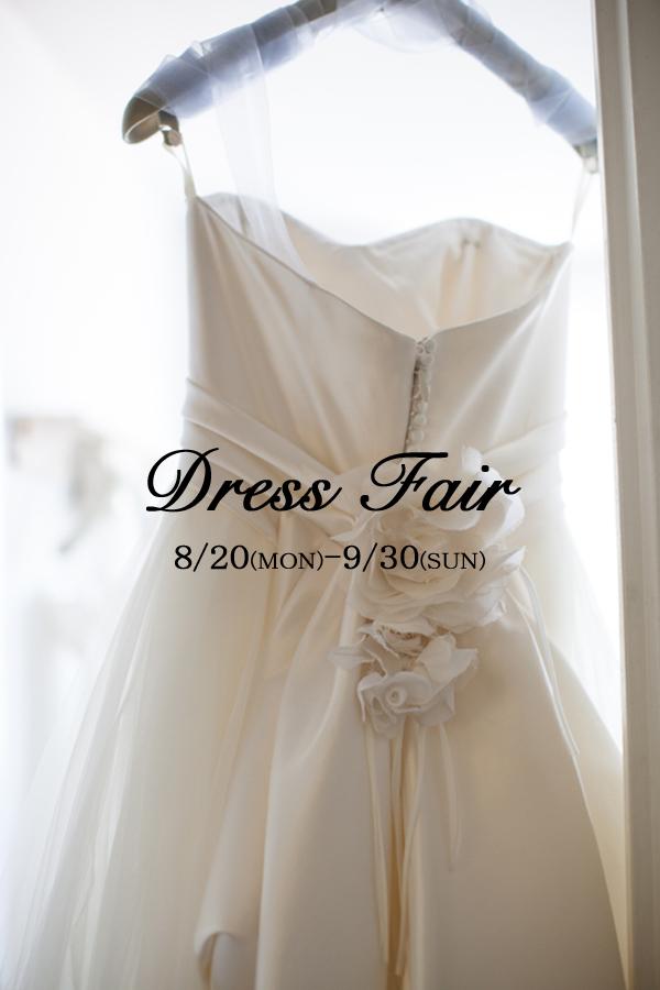 Dress Fair ( 2018年挙式限定 )