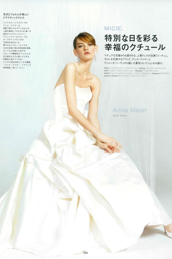 ELLE mariage No.34 掲載
