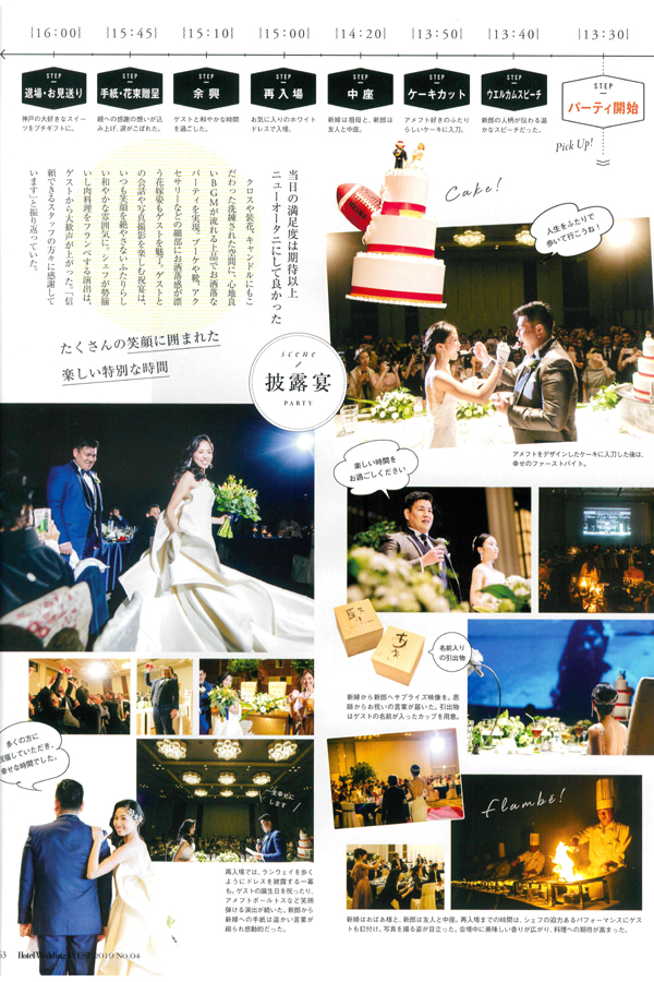 Hotel Wedding WEST NO.04 掲載