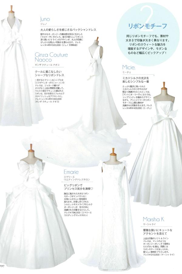 25ans Wedding 2019 Winter 掲載