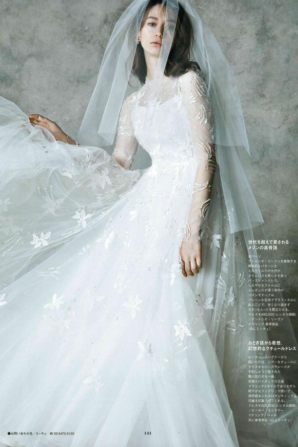 ELLE mariage No.37 掲載
