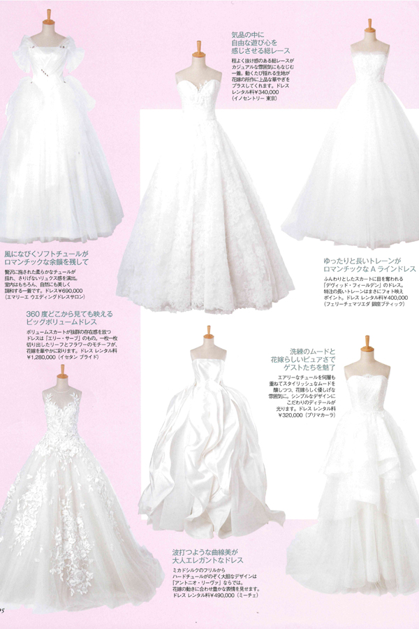 25ans Wedding 2020 Autum 掲載
