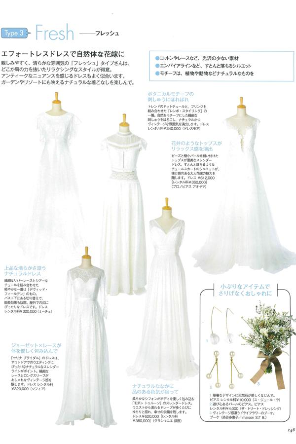 25ans Wedding 2020 Winter 掲載