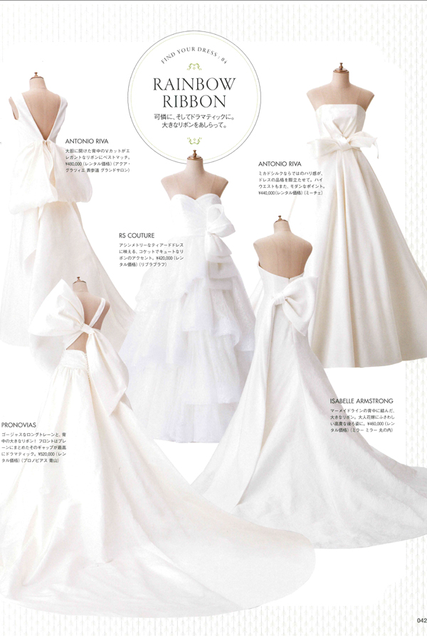 VOGUE Wedding VOL.17 掲載