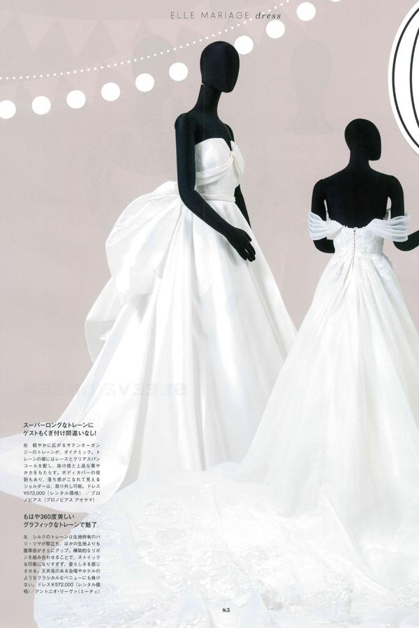 ELLE mariage No.39 掲載